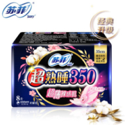 Sofy 苏菲 超熟睡超长夜用卫生巾 350mm *8片1.9元(需用券)