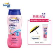 Coppertone 确美同 确美同(Coppertone)水宝宝纯净防晒霜 SPF50 237ml( 温和滋润 隔离紫外线 PA+++)80.9元