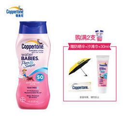 Coppertone 确美同 确美同(Coppertone)水宝宝纯净防晒霜 SPF50 237ml( 温和滋润 隔离紫外线 PA+++)