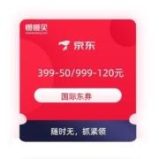即享好券:京东 满399-50/999-120元 国际东券可与限品类东券/店铺东券叠加使用