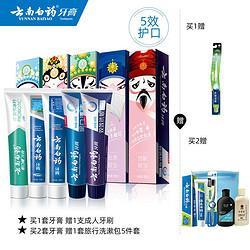 YUNNANBAIYAO 云南白药 益优系列国粹定制牙膏礼盒装 100g*5(赠牙刷*1)