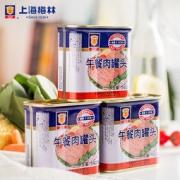 上海梅林 经典午餐肉罐头 340g*3罐49元包邮(需用券)