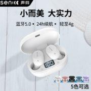 蓝牙V5.0、24小时续航:SENICC 声丽 TinyBuds 蓝牙耳机44.9元包邮