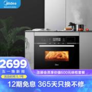 Midea 美的 TQN34FBJ-SA 电烤箱 黑色 34L 触摸式