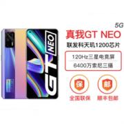 realme 真我 GT Neo 5G智能手机 8GB+128GB1799元包邮