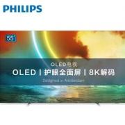 16日0点:PHILIPS 飞利浦 55OLED784/T3 OLED电视 55寸 4K 银色