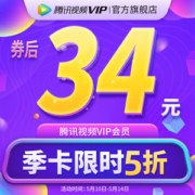 腾讯视频VIP会员 3个月 手机+电脑+平板34元包邮