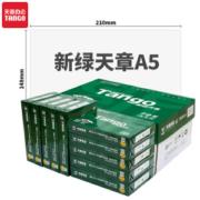 TANGO 天章 新绿A5复印纸 80g 500张/包 10包装
