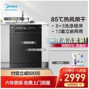 Midea 美的 RX系列 RX20 洗碗机 13套黑色2999元(包邮)