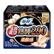 Sofy 苏菲 超熟睡夜用柔棉 纤巧夜用卫生巾 290mm 15片4.9元(需用券)
