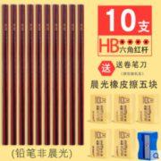 晨光 橡皮擦5块+六角红杆铅笔 10支+卷笔刀¥3.00 3.0折