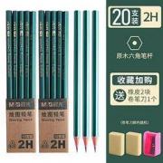 M&G 晨光 绿杆铅笔 20支 2B/HB/2H可选 送卷笔刀1个+橡皮2块7.41元(需用券)