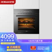 ROBAM 老板 R073 嵌入式烤箱 60L