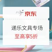 促销活动:京东商城 递乐文具 专场活动至高享5折,叠加优惠券享折上折
