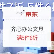 促销活动:京东商城 齐心办公文具 促销活动部分满3件7折、满5件6折