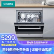 PLUS会员:SIEMENS 西门子 SC73M612TI 洗碗机 8套