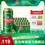 TSINGTAO 青岛啤酒 经典1903啤酒 500mlx18听67元包邮