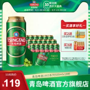 TSINGTAO 青岛啤酒 经典1903啤酒 500mlx18听