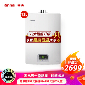 Rinnai 林内 QD03澎湃芯动力系列 JSQ26-D03 燃气热水器 13L
