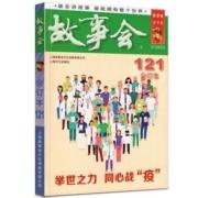 《故事会 2020年合订本》118期 上海文化出版社