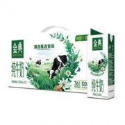 yili 伊利 金典纯牛奶 250ml*12盒30.5元包邮(双重优惠)