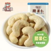 外果侠 越南原味腰果仁 500g/罐28.5元包邮(双重优惠)