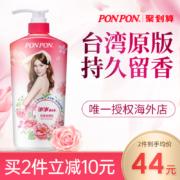 台湾第一日化品牌 耐斯澎澎 男女分型 香氛沐浴露 850g券后29元包邮