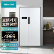 10日0点:SIEMENS 西门子 BCD-610W(KA92NV02TI) 对开门冰箱
