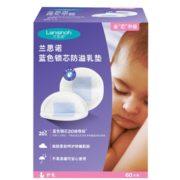 持久吸附!Lansinoh 兰思诺 防溢乳垫 60片+纸尿裤¥18.80 3.8折 比上一次爆料上涨 ¥7.5