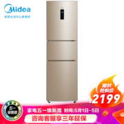 Midea 美的 BCD-258WTPZM(E) 三门电冰箱1899元包邮(需用券)