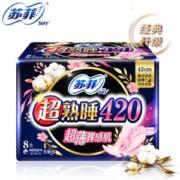 Sofy 苏菲 超熟睡超薄裸感肌超长夜用卫生巾 420mm 8片3.8元(需用券)