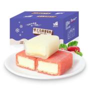 拍两件【鑫鹭】现做冰皮蛋糕700g15.9元