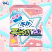 Sofy 苏菲 零敏肌丝薄柔滑清香型卫生护垫 140mm 80片 清香型1.9元