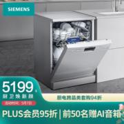 PLUS会员:SIEMENS 西门子 SJ235W00JC 独立式洗碗机 12套 白色4074.05元包邮(需用券)