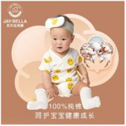 JAY·BELLA 杰贝拉 婴儿短袖三角连体衣14.9元包邮(需用券)