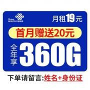 中国联通 腾讯大王卡 30GB专属流量卡7.9元(店铺粉丝价6.8元、慢津贴后4.3元)