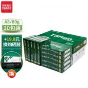 TANGO 天章 新绿A5复印纸 80g 500张/包 10包装126元包邮
