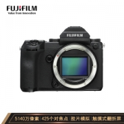 FUJIFILM 富士 GFX 50S 中画幅无反相机 单机身