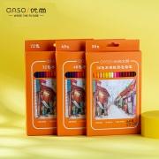 OASO 优尚 水溶性彩色铅笔 48色 送4件工具