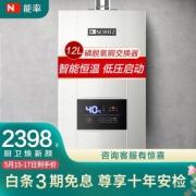 NORITZ 能率 E3系列 JSQ24-E3 燃气热水器 12L 天然气2098元包邮(需用券)3期免息