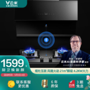 VIOMI 云米 CXW-240-VC301+JZT-VG301 烟灶套装1249元包邮(需用券)