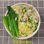 罗锦记 广东手工面条港式云吞面 800g7.9元包邮