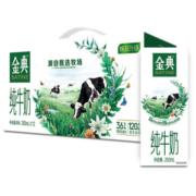 yili 伊利 金典 纯牛奶 250ml*12盒32.9元包邮