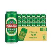 88VIP!TSINGTAO 青岛啤酒 经典 500ml*18罐¥56.84 3.2折 比上一次爆料降低 ¥1.3