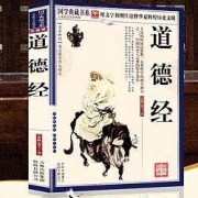 漳州博文图书 《图解道德经》珍藏版6.9元包邮(需用券)