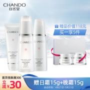 PLUS会员:CHANDO 自然堂 雪润皙白 3件套(洗面奶110g+爽肤水90ml+乳液90ml+面霜15g*2)186.55元(包邮,需用券)