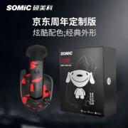 SOMiC 硕美科 G909 京东纪念版 电竞游戏耳机143.2元包邮(需买2件,双重优惠,共286.4元)
