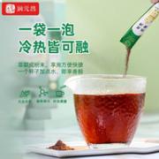 纯茶萃取、去油解腻:润元昌 陈皮普洱茶萃即溶茶粉 1gx15袋19.9元包邮(京东79.9元)