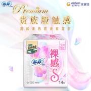 PLUS会员:Sofy 苏菲 极上系列 裸感S卫生巾 日用230mm 14片4.8元(需用券)