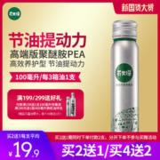 芥末绿 汽车排毒液/燃油宝添加剂100mL9.9元包邮(需用券)